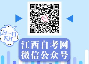 关注江西自考网微信公众号!