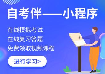 江西自考伴微信小程序在线答题
