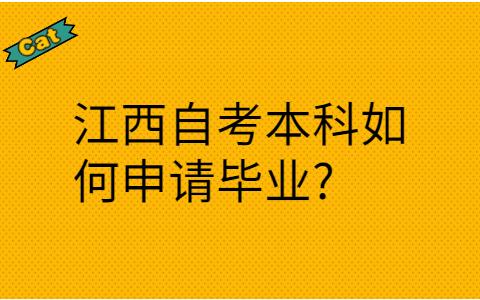 江西自考本科如何申请毕业?