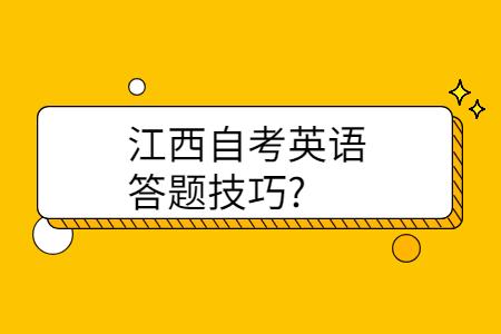 江西自考英语答题技巧(二)?