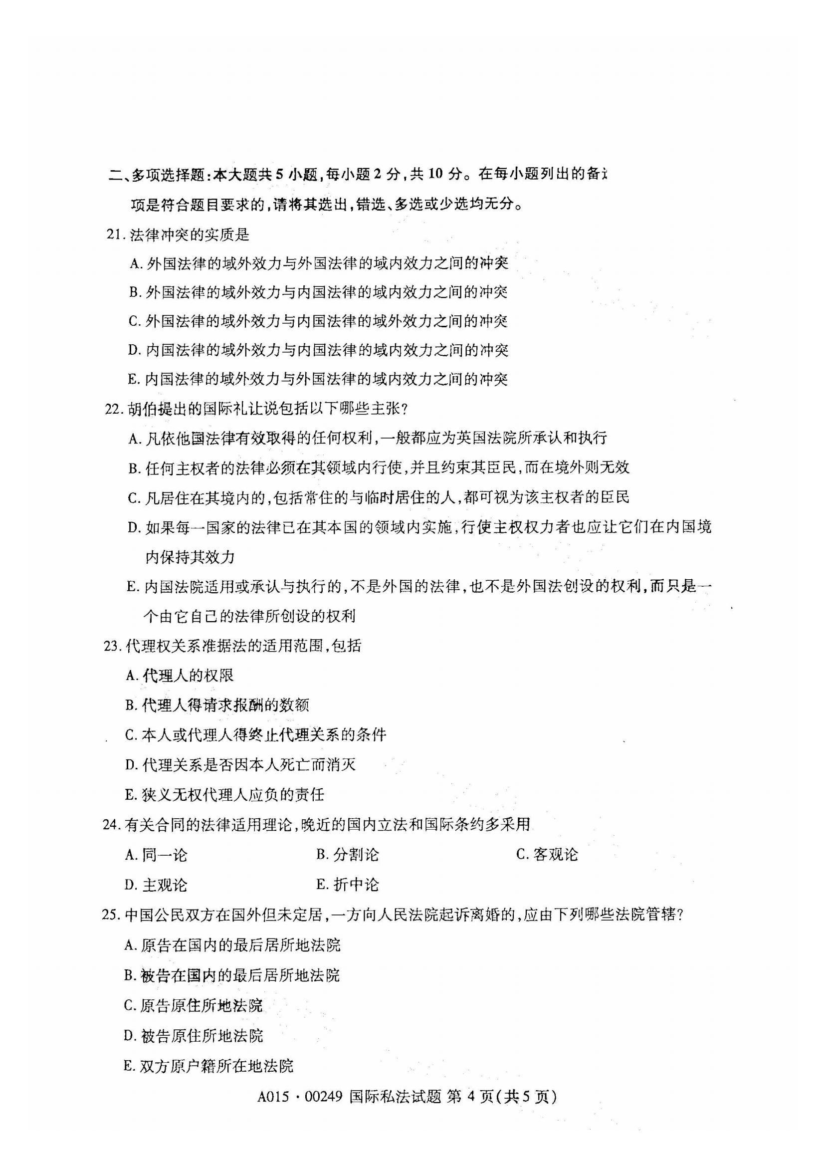 江西自考国际私法真题试卷