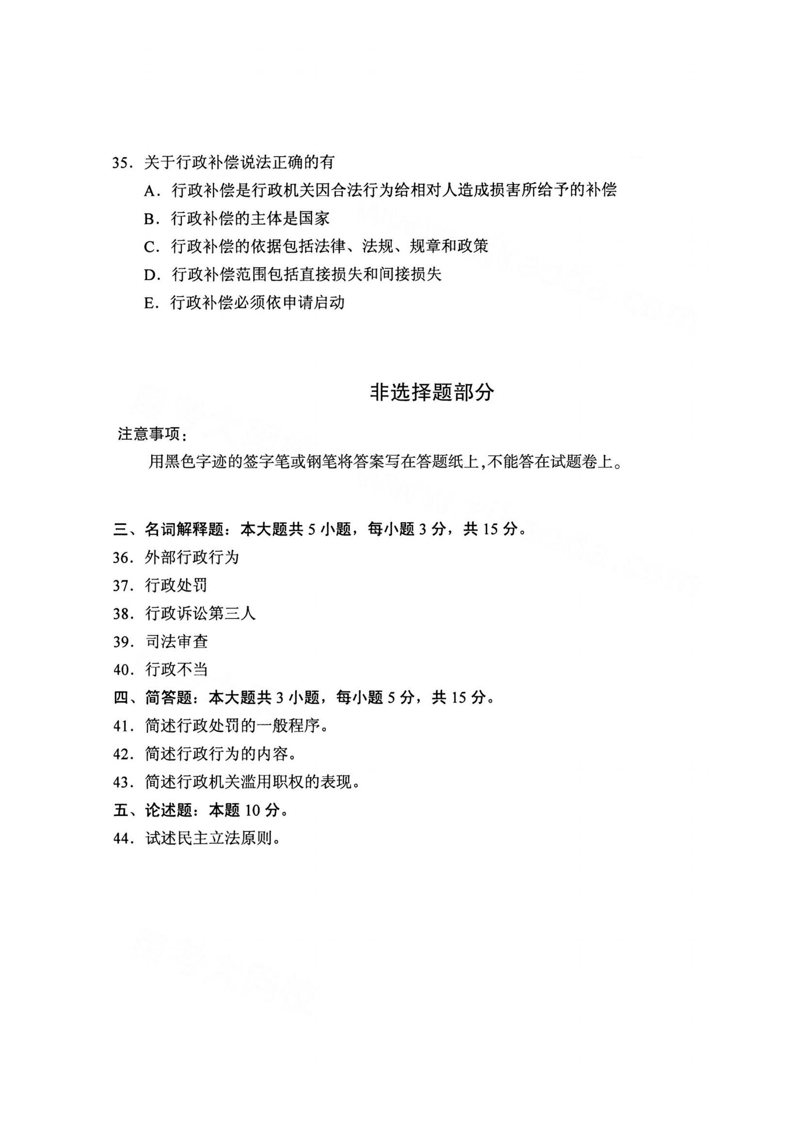 江西自考行政法学真题试卷