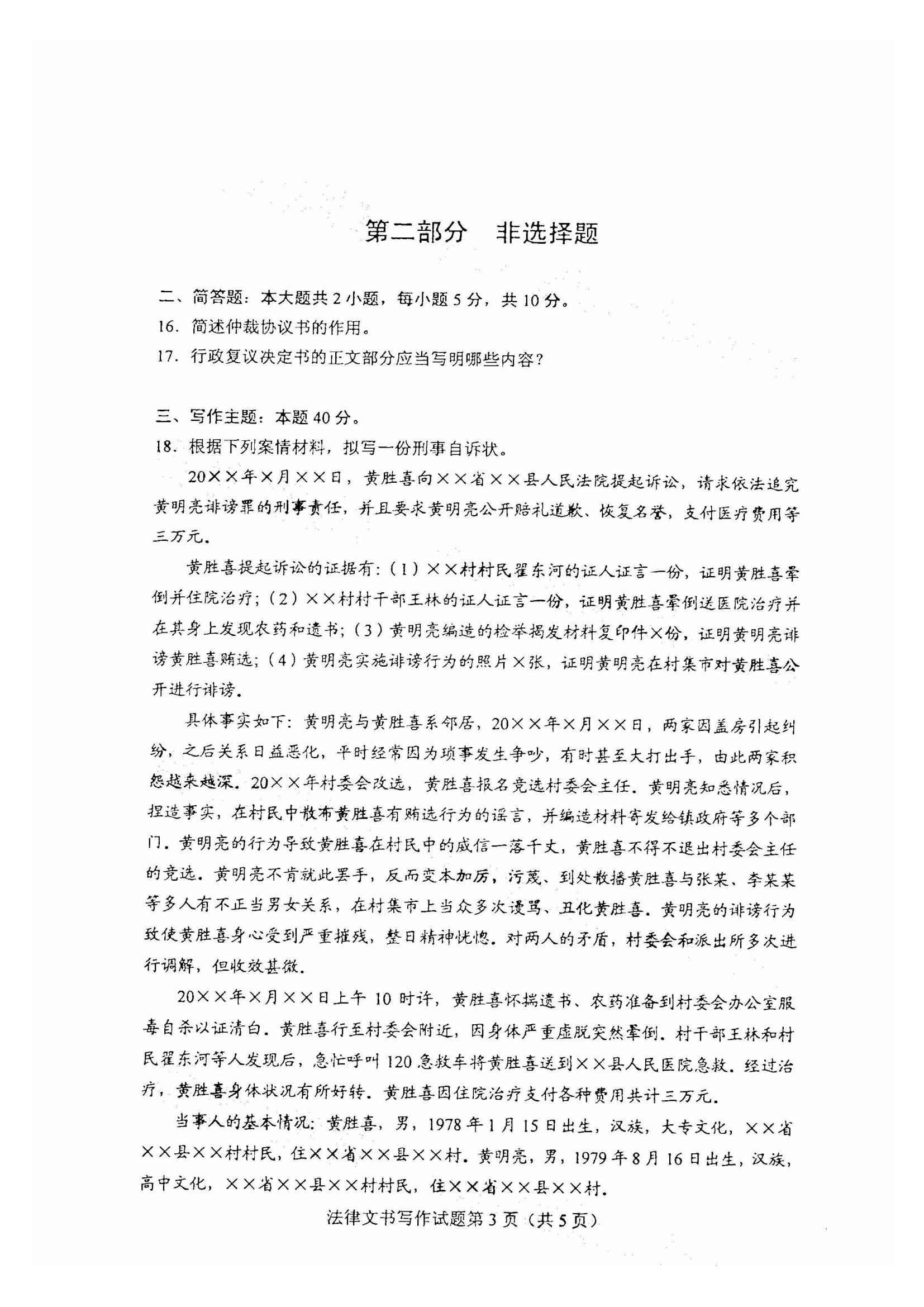 江西自考法律文书写作真题试卷