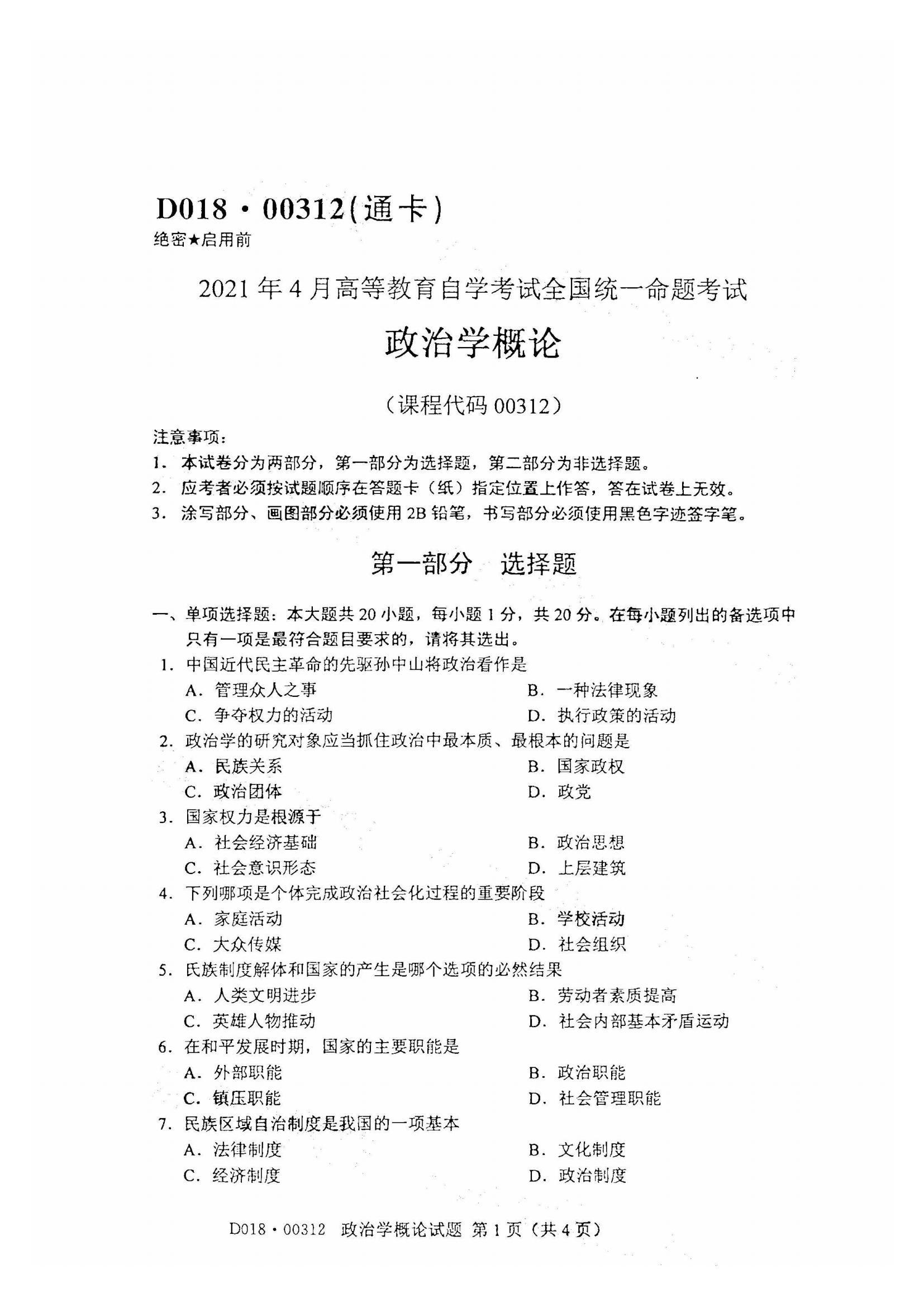 2021年4月江西自考00312政治学概论真题试卷 (1)