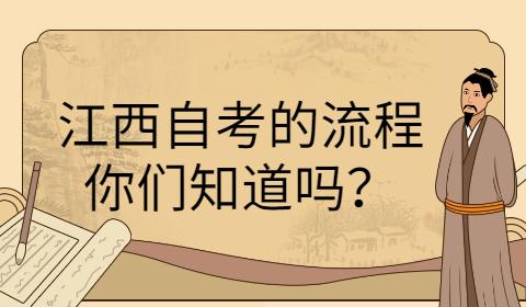 江西自考的流程你们知道吗?